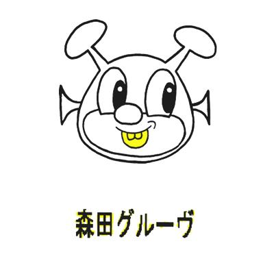 森田グルーヴTシャツ